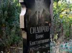 Памятник на могиле Сидорова Б.К. на Одесском ново-городском кладбище.
