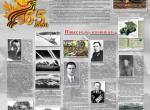 Планшет  65 лет ВОВ 1941-1945гг Музей  школа No. 78