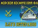 """ФЛАГ РОО """"ВЕТЕРАНОВ МОРСКОГО КОСМИЧЕСКОГО ФЛОТА"""""""