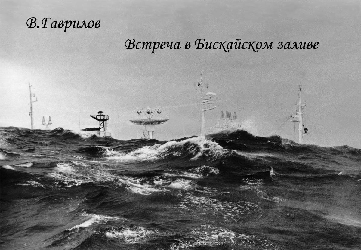 Встреча судов в Бискайском заливе