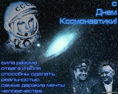 Поздравление с Днем Космонавтики!